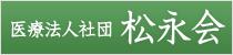 医療法人社団 松永会